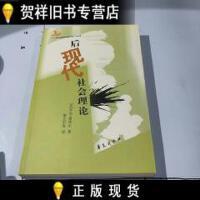 【二手正版9成新现货】后现代社会理论 /乔治・瑞泽尔 华夏出版社