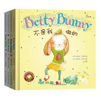贝蒂兔品格培养图画书(套装全4册) 正品保证丨极速发货丨优质售后