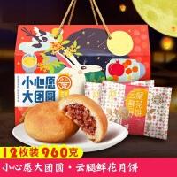 云南特产滇式酥皮鲜花云腿月饼团圆礼盒960g 中秋糕点非广式粤式月饼