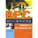 【二手书旧书9成新】 BEC口语考试突破 季大方,陈克明著 江西人民出版社