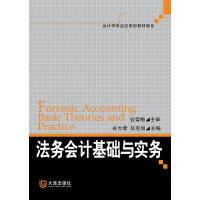 会计学专业应用型教材新系――法务会计基础与实务