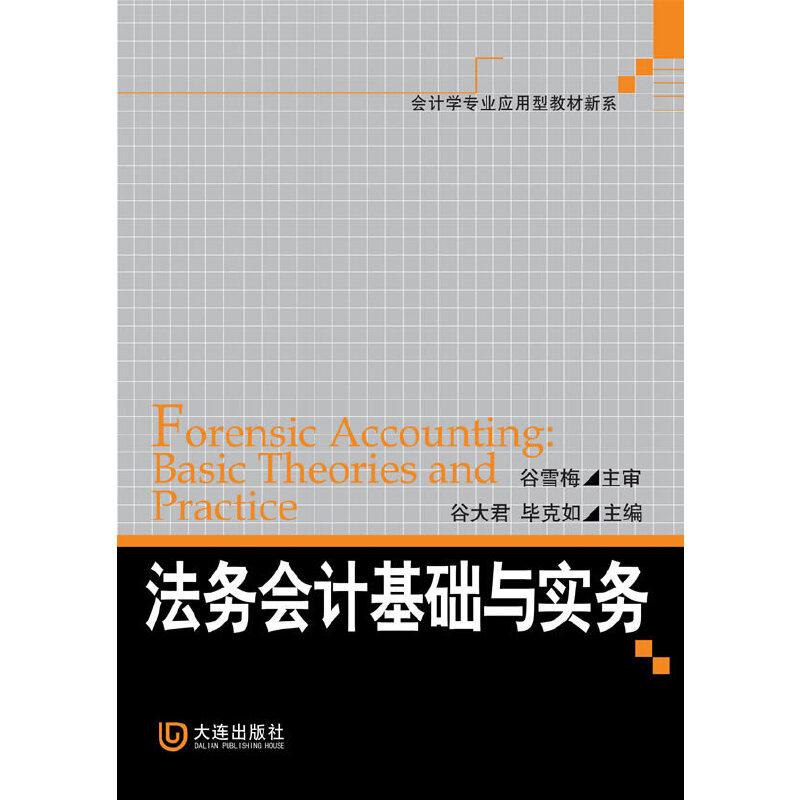 会计学专业应用型教材新系——法务会计基础与实务