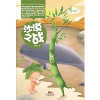沙漠之战(国内首套原创长篇植物童话系列读物,乃此领域一大补白!融合励志、武侠、魔幻、科普、环保五大元素。)