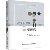 改�心理�W的40�研究(第7版)