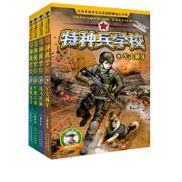 特种兵学校:第三辑(套装共4册)