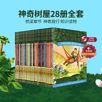 全新版 英文原版 The Magic Tree House 1-28 Boxset 神奇树屋1-28册盒装 6-9-1
