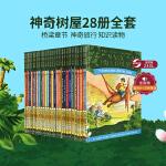 顺丰发货 神奇树屋英文原版 The Magic Tree House 1-28 Boxset 神奇树屋1-28册盒装