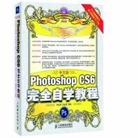 中文版Photoshop CS6完全自学教程(全新CS6升级版) 李金明,李金荣 9787115284167 人民邮电出版社