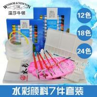 温莎牛顿水彩颜料12 18 24色套装 水彩画颜料7件套装 水彩颜料 画笔 调色盒 洗笔筒