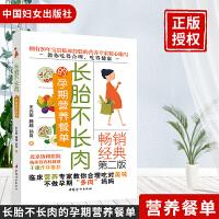 中国妇女:长胎不长肉的孕期营养餐单(第二版)