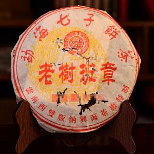 【两片一起拍】2005年-兴海茶厂老树班章勐海普洱茶熟茶357克/片