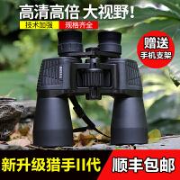 望远镜猎手II 7/10x50 10-20x50高倍高清微光夜视手机眼双筒 猎手II 10-20x50 +【20倍高倍