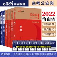 2022海南省公务员考试:教材+历年真题(申论+行测)4本套+2022人民警察:公安专业知识(教材+历年真题)2本套 共
