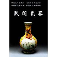民国瓷器/老古董丛书 铁源 中国工商联合出版社 9787801005403