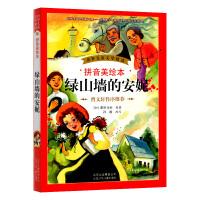 绿山墙的安妮 拼音美绘本世界儿童文学精选 曹文轩推荐小学生一二三年级课外阅读书籍 世界经典文学名著 7-10岁儿童经典