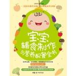 宝宝辅食制作与营养配餐全书