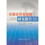 安徽省贸易发展研究报告