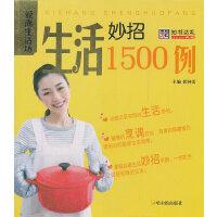 (爱尚生活坊)生活妙招1500例