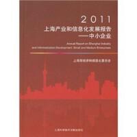 2011上海产业和信息化发展报告―中小企业