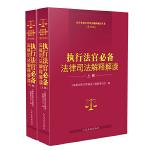 执行法官必备法律司法解释解读(第四版)