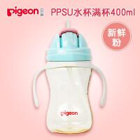 贝亲双耳吸管杯婴儿带手柄喝水杯学饮杯训练杯软管 430ml宝宝用品a209