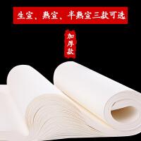 初学者练习书法毛笔字国画专用纸生宣半生半熟宣纸
