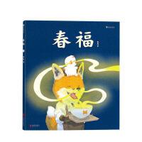 """春福儿童绘本3-6岁 充满""""幸福感""""的亲子阅读体验 品味中国民间故事里的""""幸福""""滋味 生活奇遇和新年心愿 9787559"""