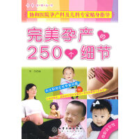 完美孕育丛书完美孕产的250个细节(给职业女性)