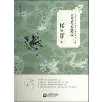 童话大师洪汛涛论童话教育――论童话作家的作品(下册)