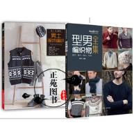 型男编织物全集+男士服饰编织 M L XL三种尺寸 毛衣编织书籍 男士毛衫 帽子和围巾编织花样图案大