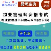 2020年全国物业管理师资格考试(物业管理基本制度与政策・建设部)易考宝典手机版