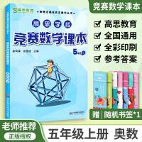高思学校竞赛数学课本 五年级上册 第二版 五年级上册数学奥数竞赛练习 新概念奥林匹克数学丛书视频升级版 小学5年级数学上