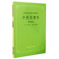 正版现货 中药药理学供中药专业用王筠默著上海科技出版社9787532304998