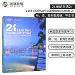 21st Century Communication 1 Listening, Speaking 英语学习 英文原版2