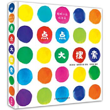 聪明小孩玩出来 点点大搜索 奇想国童书 3-6岁儿童亲子游戏书 益智游戏智力开发 专注力训练书 全脑思维训练儿童益智书视觉大发现