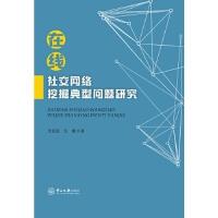 在线社交网络挖掘典型问题研究 贺超波,汤庸 中山大学出版社 9787306061461