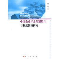 中国企业年金计划设计与制度创新研究【正版图书 质量保证 售后无忧】