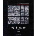 城市设计(第3版)(电子书)