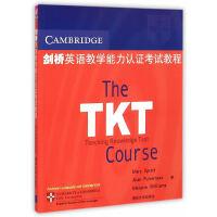 剑桥英语教学能力认证考试教程