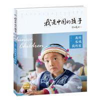 我是中国的孩子(第2辑):我的客栈我的家