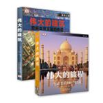 DK伟大的旅程+伟大的建筑(套装2册)