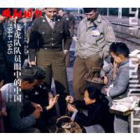 【二手旧书9成新】飞虎队员眼中的中国(1944年-1945年),拉森,迪柏 摄,上海世纪出版股份有限公司发行中心(上海