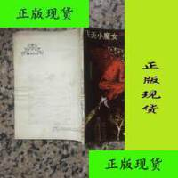 【二手旧书9成新】飞天小魔女 /不详 少年儿童出版社