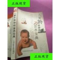 【二手旧书9成新】儿童补铁锌钙营养宝典 /刘海玲 天津科学技术出