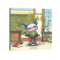 上学了小小怪 儿童绘本故事书3-6-8周岁婴幼儿启蒙学前教育书籍 精装读物我要上学了啦 准备起来成为小学生 亲子共读图