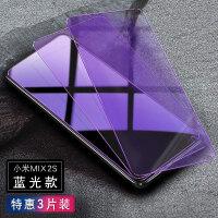 小米mix2s钢化膜mix2全屏全覆盖手机膜mix1抗蓝光全包边无白边刚玻璃保护贴膜后背膜mis非磨 小米MIX2S