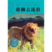 动物小说大王沈石溪・品藏书系:雄狮去流浪
