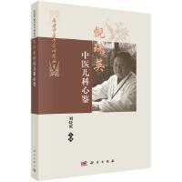 倪珠英中医儿科心鉴