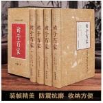 诸子百家(精装全4册)