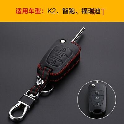 起亚K2 K3 K4 K5新智跑狮跑傲跑福瑞迪赛拉图KX3汽车钥匙包套牛皮